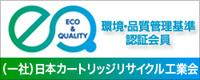 EQ認証会員中